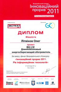 BILUX innovation2011 199x300